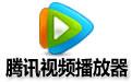 腾讯视频播放器官方下载 v10.11.2585.0 官方正式版