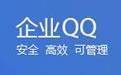 企业QQ办公版 v1.98.2340官方版