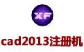 Autocad2013注册机 (32位+64位)