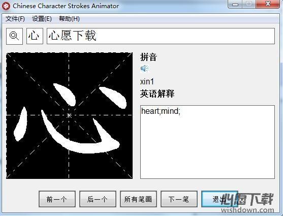 汉字识字描红软件(汉字笔画顺序练习)v2.10 注册版_wishdown.com
