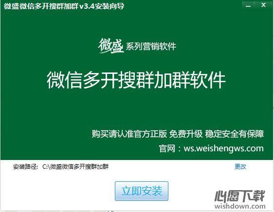 微盛微信自动搜群加群软件v3.8 免费版_wishdown.com