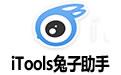 iTools兔子助手 v4.4.1.0官方版