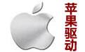 AppleDriver_苹果手机驱动 10.6.3.25 官方版(32位)