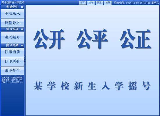 金狮新生入学摇号软件 v5.0 官方版