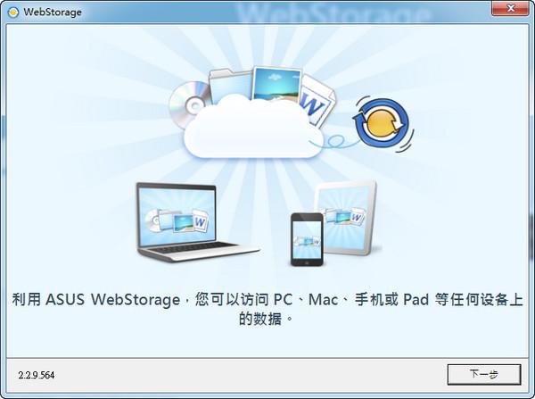 华硕网盘电脑版 v2.2.16.589官方版