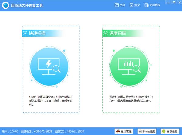 回收站文件恢复工具 v1.5官方版