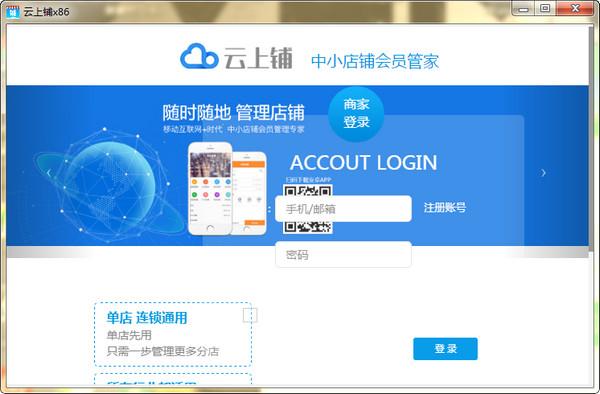 云上铺会员管理系统v4.13【会员营销软件】_wishdown.com