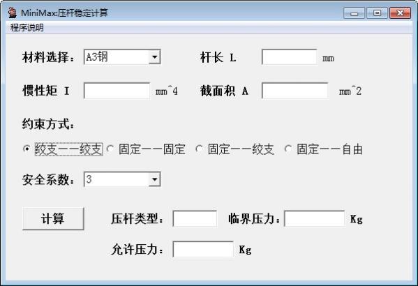 货架立柱承载承重计算 v1.1【货架计算】