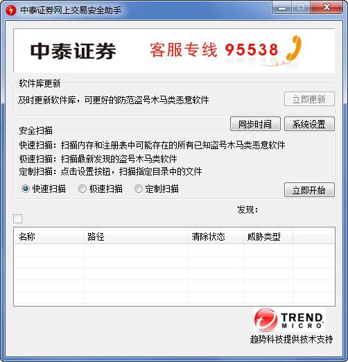 中泰证券网上交易安全助手 V2.0 官方版