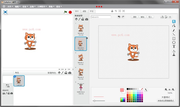 labplus盛思 v2.2.0【少儿编程软件】
