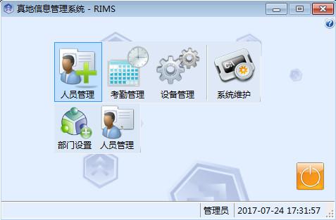 真地信息管理系统 v1.0.2.0【真地考勤管理】