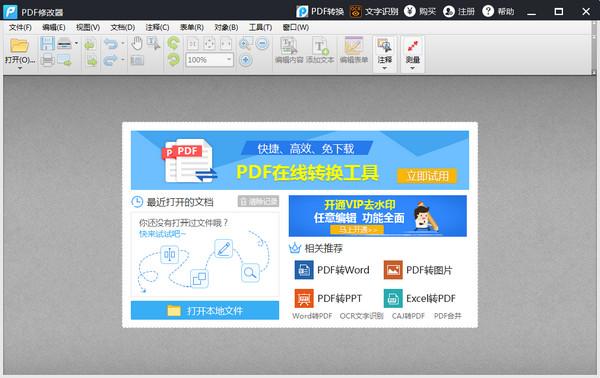 迅捷PDF修改器 v1.0