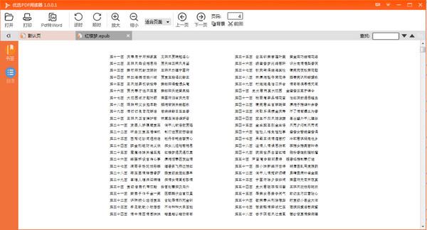 优选PDF阅读器