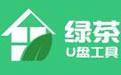 绿茶U盘工具 v4.0 绿色免费版