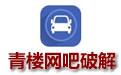 汽车在线电脑版 v1.9.8 官方免费版