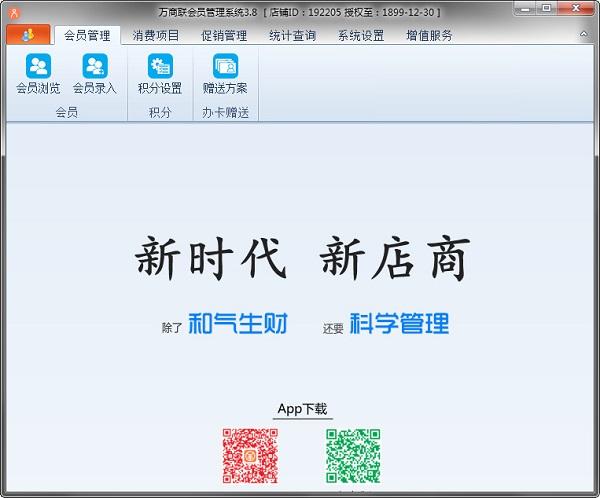 万商联会员管理系统 v3.8官方版