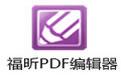 Foxit PDF Editor_PDF文件编辑软件 v2.2.1.1119 官方版