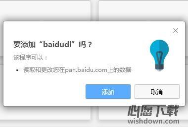 baidudl.crx(百度盘直接下载插件) v1.0.7 免费版