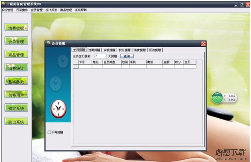 三诚美容院管理系统v9.0 官方版_wishdown.com