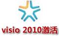 visio 2010 激活工具