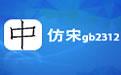 楷体gb2312字体 win7官方版