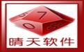 晴天双色球分析软件 v9.5.2 免费版