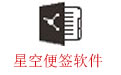 星空便簽 v1.1.1官方版