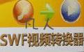凡人SWF視頻轉換器 v12.3.0.0 官方最新版