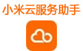 小米云服务助手 v0.1.20.0官方版