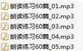 普通话朗读作品练习01-20篇 普通话练习MP3录音