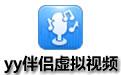 yy伴侣虚拟视频 v4.0.0.5 官方最新版