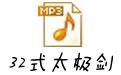 32式太极剑口令播放MP3