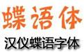 汉仪蝶语字体