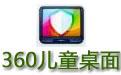 360儿童桌面 v3.1.0.1035官方版