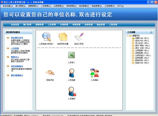 恒正人事工资管理系统 v12.2官方版