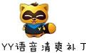 YY语音清爽补丁 绿色版