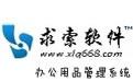 求索办公用品管理系统 v5.5 官方版