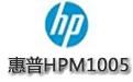 惠普HP M1005打印扫描驱动 官方版