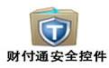 财付通安全控件 v2.0.2.9 官方最新版