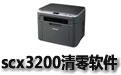 三星打印机scx3200清零软件 v13免费版