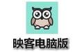 映客电脑版 v4.1.50官网pc版