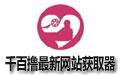 千百撸最新网站获取器 v3 官方版