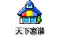 天下家谱(家谱制作软件) 6.3.11最新版