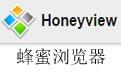 蜂蜜浏览器(HoneyView) v5.23中文版