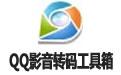 QQ影音转码工具箱(音视转换器、视频压缩) V1.3 绿色版