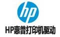 HP惠普打印机万能驱动