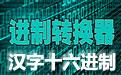 汉字十六进制转换工具 v1.0绿色版