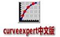 曲线生成器(curveexpert)汉化版 V1.4