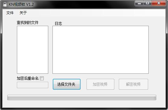 kn视频锁绿色版 v1.2【视频加密软件】