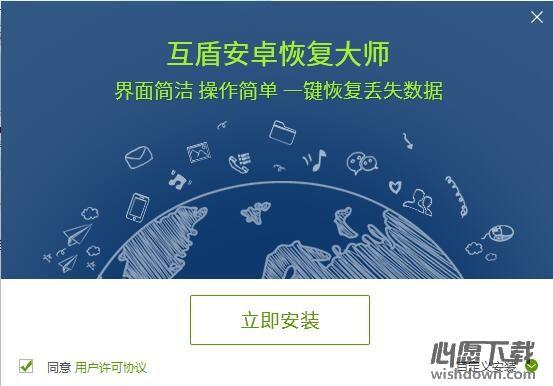 互盾安卓数据恢复大师免费版V1.4【android数据恢复软件】_wishdown.com